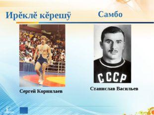 Ирĕклĕ кĕрешÿ Сергей Корнилаев Самбо Станислав Васильев