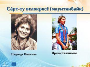Сăрт-ту велокросĕ (маунтинбайк) Надежда Пашкова Ирина Калентьева