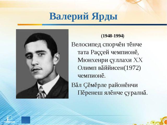 Валерий Ярды (1948-1994) Велосипед спорчĕн тĕнче тата Раççей чемпионĕ, Мюнхен...