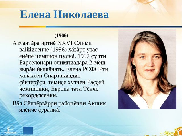 Елена Николаева (1966) Атлантăра иртнĕ XXVI Олимп вăййисенче (1996) хăвăрт ут...