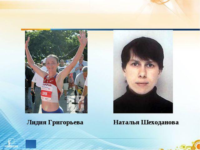 Наталья Шеходанова Лидия Григорьева