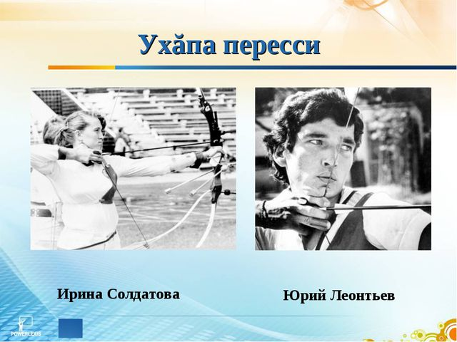 Ухăпа пересси Ирина Солдатова Юрий Леонтьев