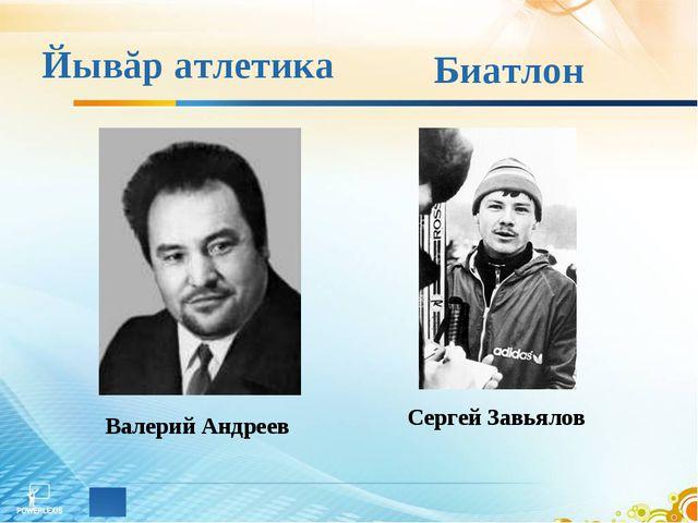 Йывăр атлетика Валерий Андреев Сергей Завьялов Биатлон
