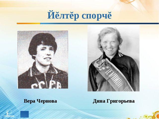 Йĕлтĕр спорчĕ Вера Чернова Дина Григорьева