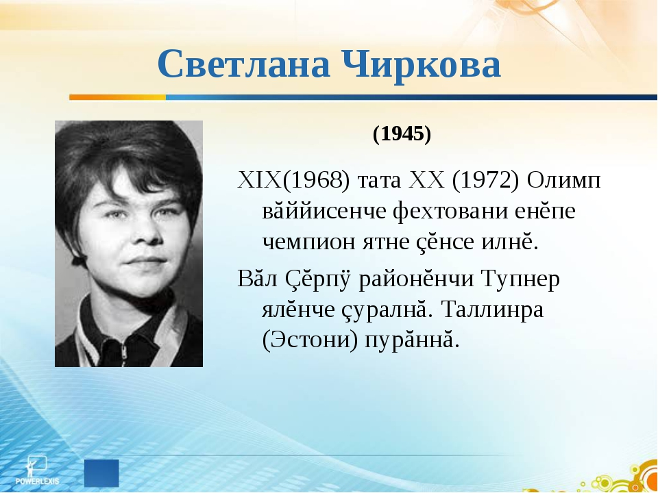 Светлана Чиркова XIX(1968) тата XX (1972) Олимп вăййисенче фехтовани енĕпе че...