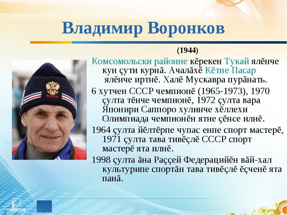 Владимир Воронков (1944) Комсомольски районнекĕрекенТукайялĕнче кун çути к...
