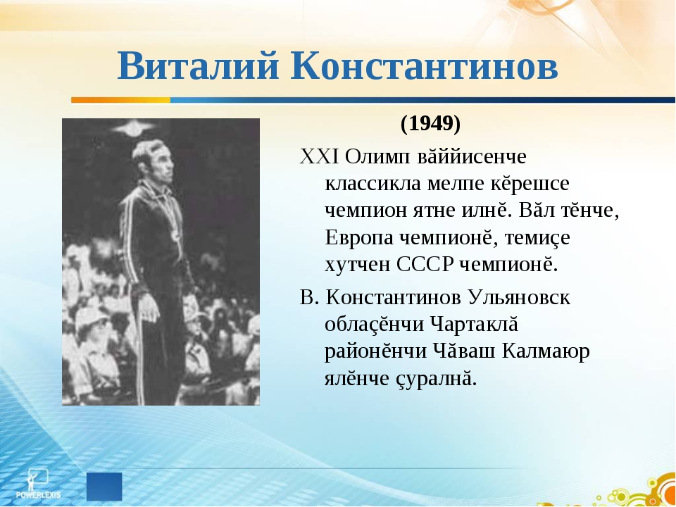 Виталий Константинов (1949) XXI Олимп вăййисенче классикла мелпе кĕрешсе чемп...