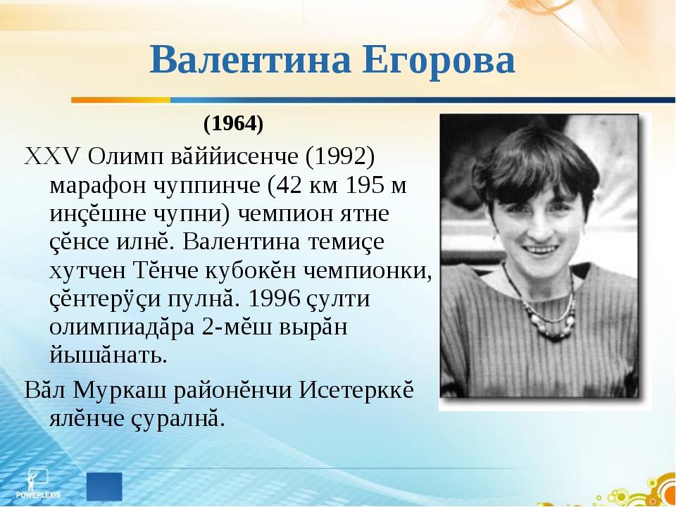 Валентина Егорова (1964) XXV Олимп вăййисенче (1992) марафон чуппинче (42 км...
