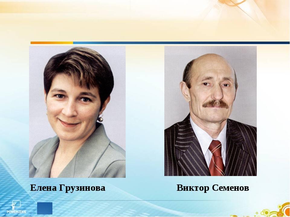 Елена Грузинова Виктор Семенов