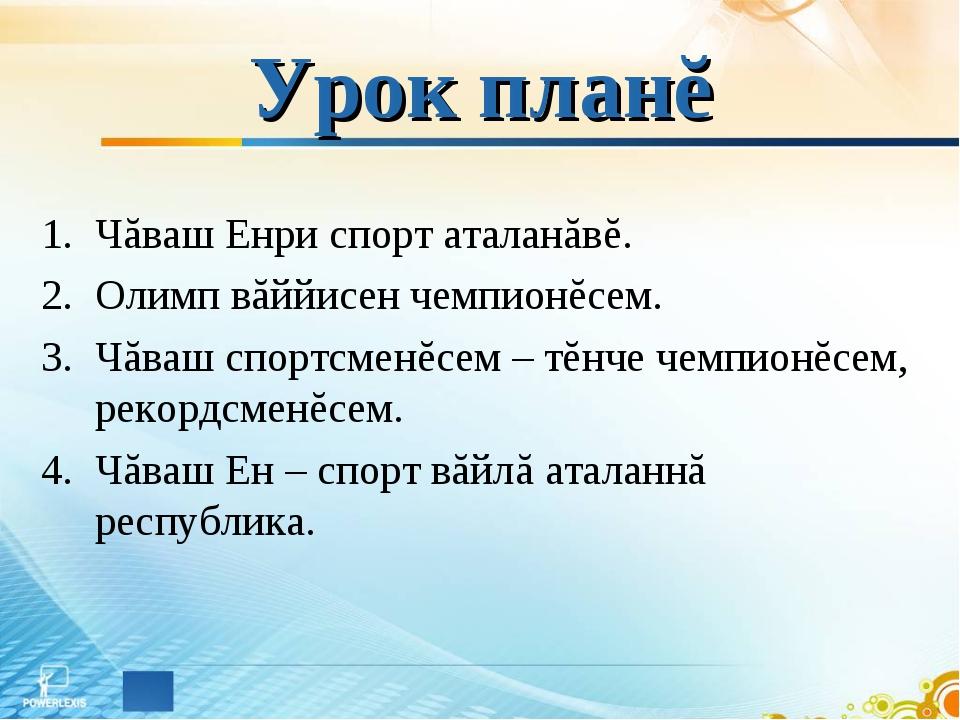 Чăваш Енри спорт аталанăвĕ. Олимп вăййисен чемпионĕсем. Чăваш спортсменĕсем –...
