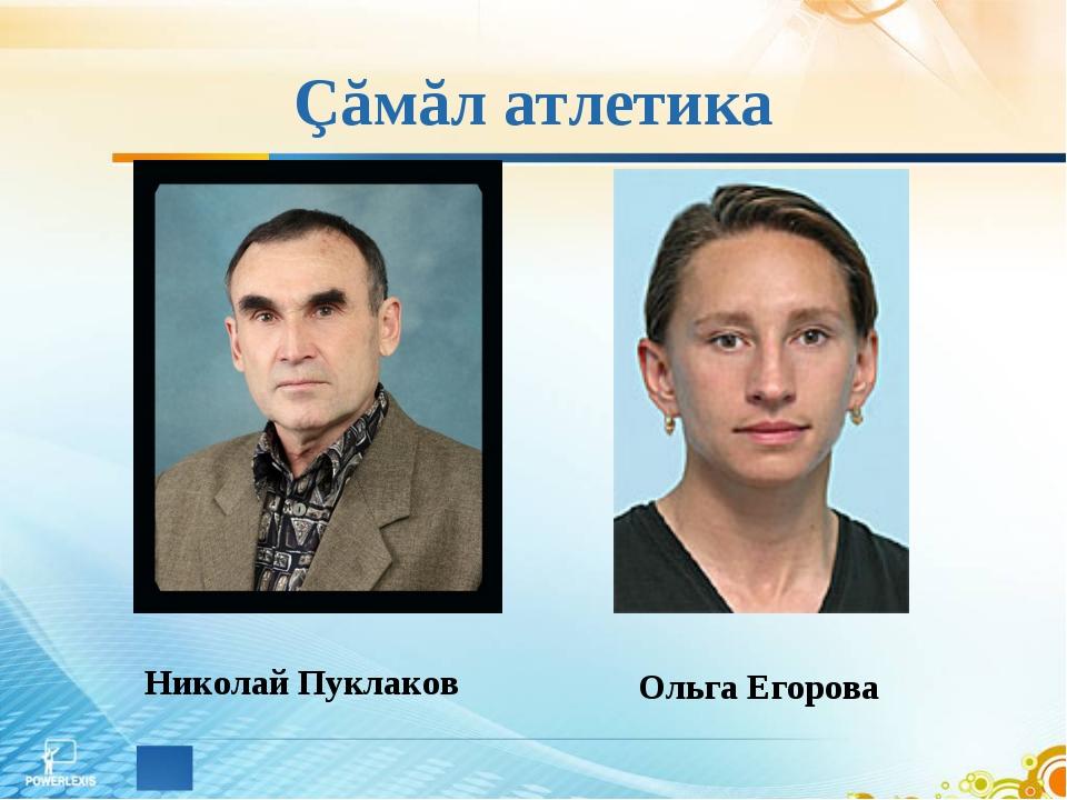 Çăмăл атлетика Николай Пуклаков Ольга Егорова