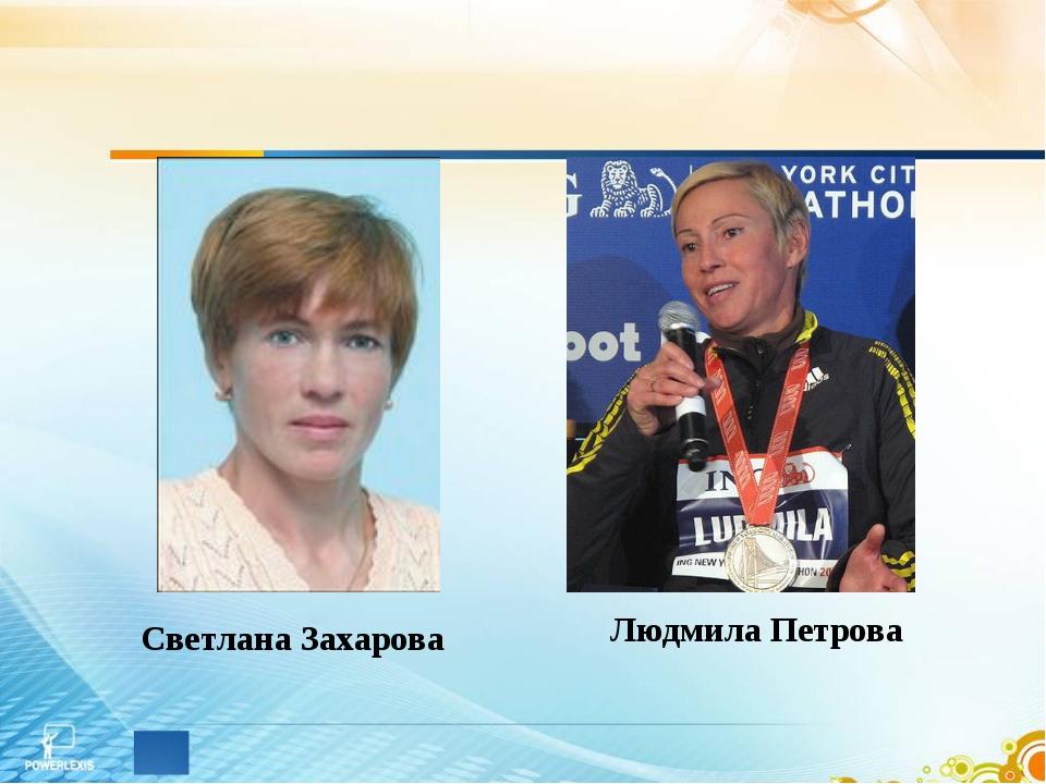 Людмила Петрова Светлана Захарова