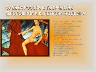 СУДЬБА РОССИИ В ТВОРЧЕСТВЕ М.ВОЛОШИНА И К. ПЕТРОВА-ВОДКИНА. Кто ты, Россия? М