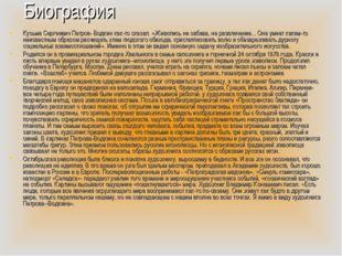 Биография Кузьма Сергеевич Петров- Водкин как-то сказал: «Живопись не забава,