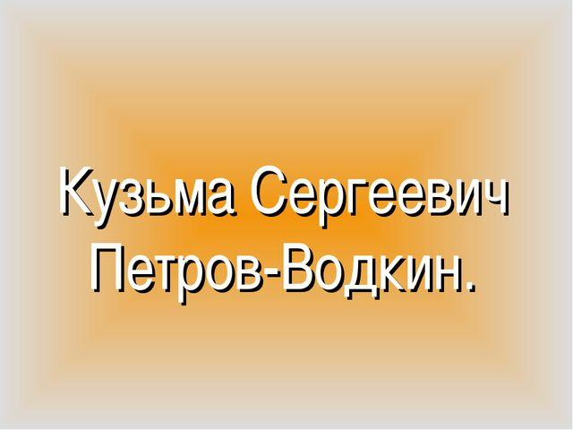 Кузьма Сергеевич Петров-Водкин.