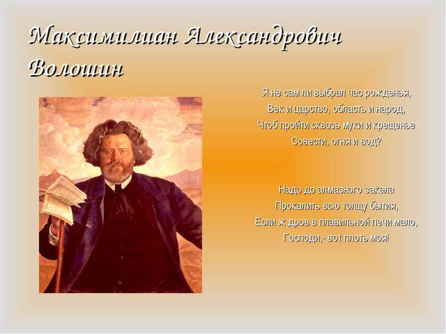 Максимилиан Александрович Волошин Я не сам ли выбрал час рожденья, Век и царс...