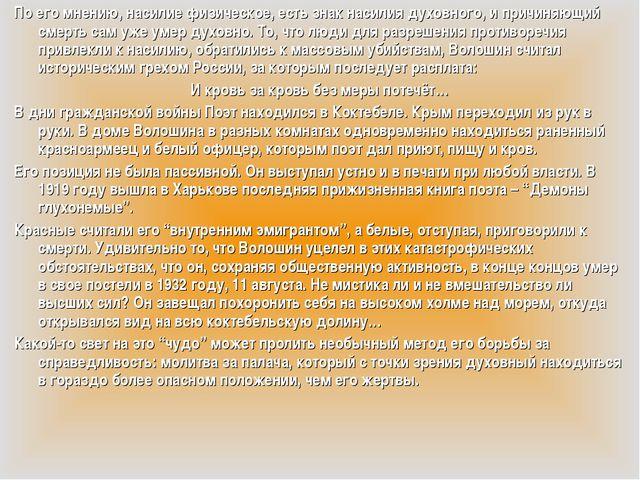 По его мнению, насилие физическое, есть знак насилия духовного, и причиняющий...
