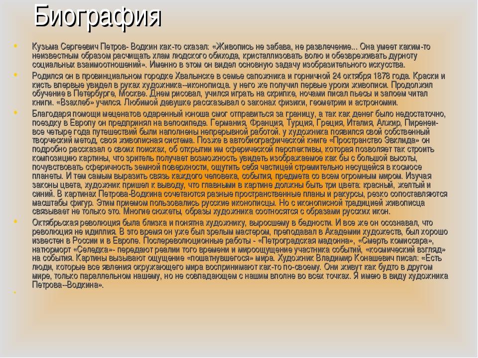 Биография Кузьма Сергеевич Петров- Водкин как-то сказал: «Живопись не забава,...