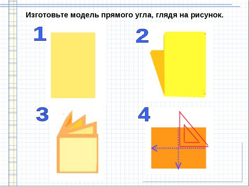 Изготовьте модель прямого угла, глядя на рисунок.