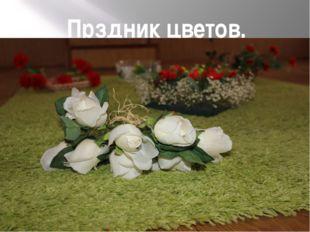Прздник цветов.