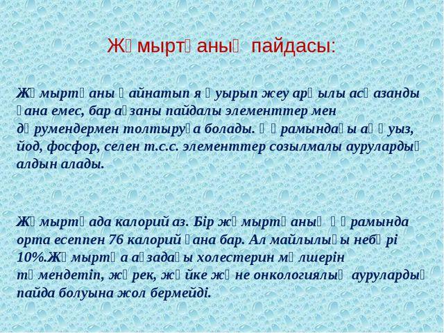 Жұмыртқаның пайдасы: Жұмыртқаны қайнатып я қуырып жеу арқылы асқазанды ғана...