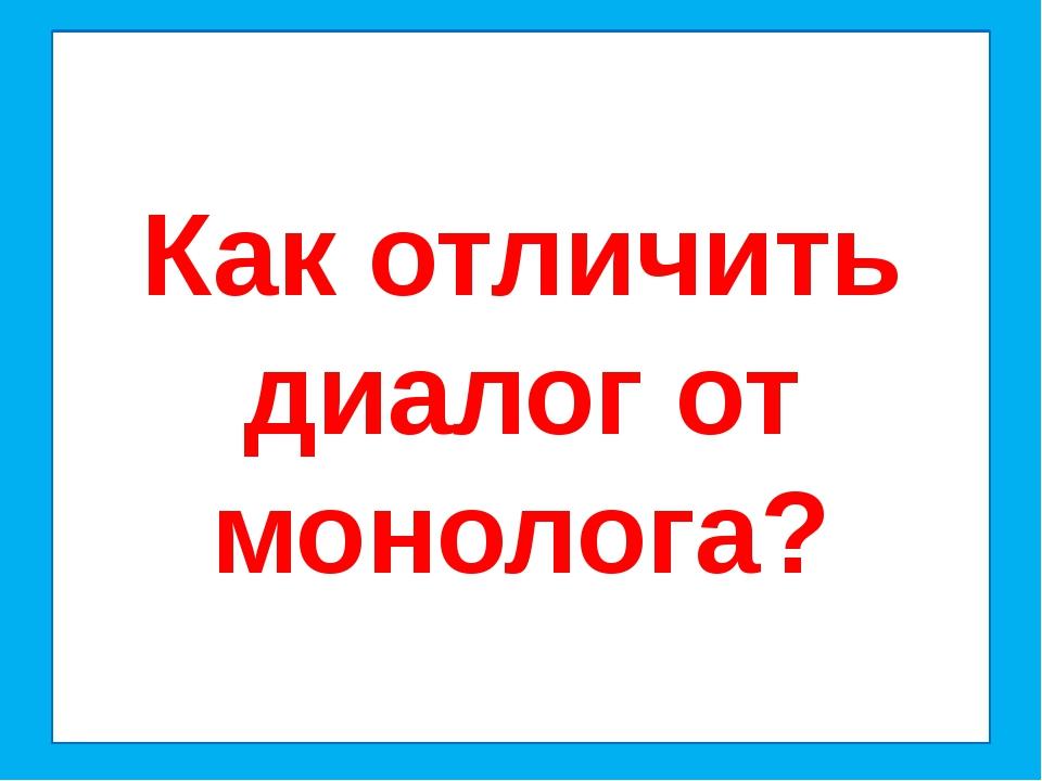 Как отличить диалог от монолога?