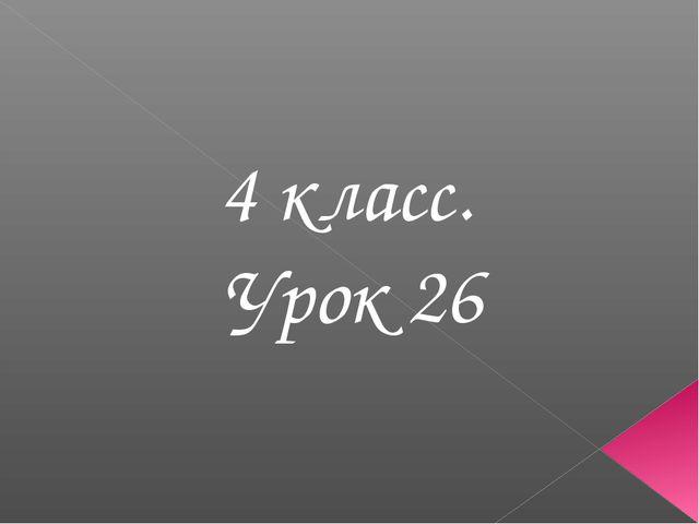 4 класс. Урок 26
