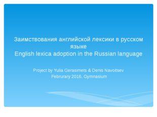 Заимствования английской лексики в русском языке English lexica adoption in t