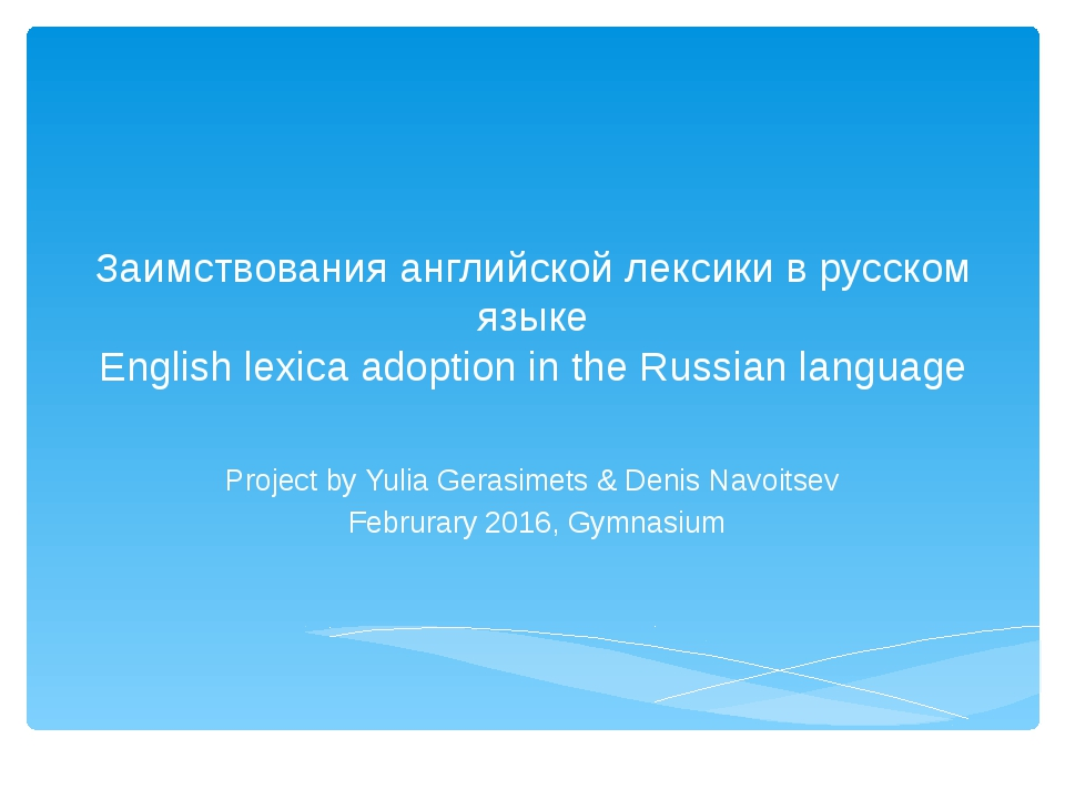 Заимствования английской лексики в русском языке English lexica adoption in t...