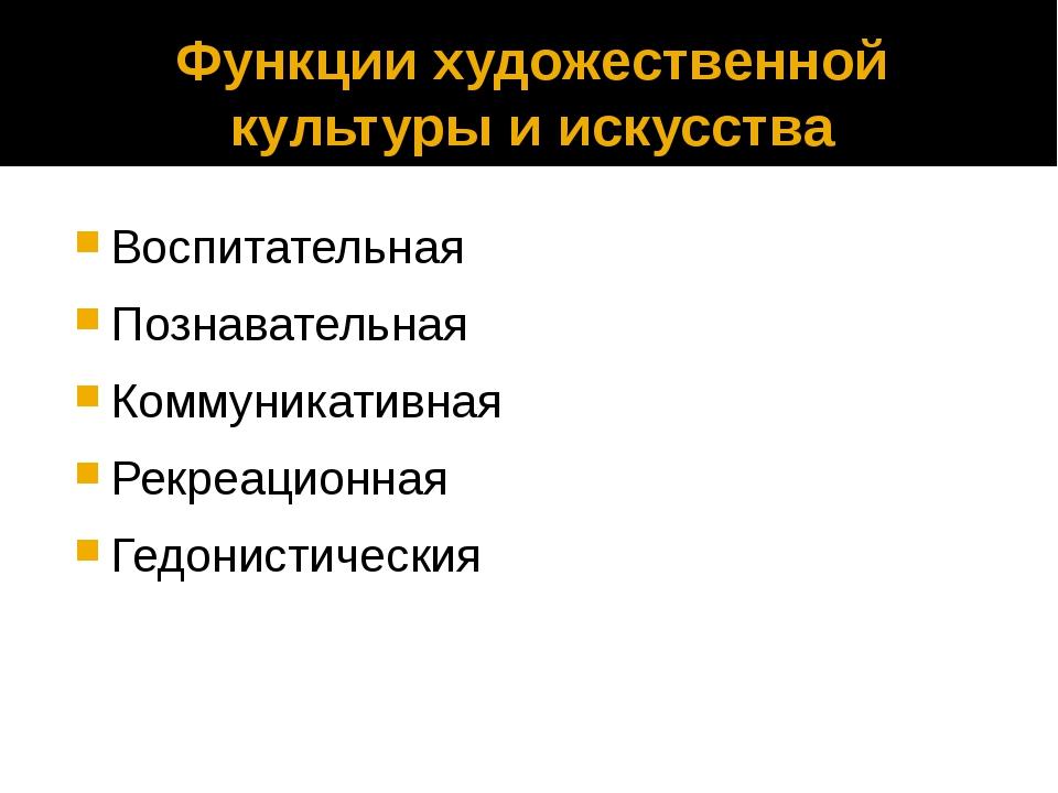Функции художественной культуры и искусства Воспитательная Познавательная Ком...