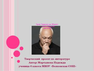 Эрик-Эммануэль Шмитт - мой любимый писатель Творческий проект по литературе