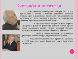 Биография писателя Эрик-Эмманюэль Шмитт родился 28 марта 1960 г., Сент-Фуа-ле