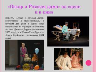 «Оскар и Розовая дама» на сцене и в кино Повесть «Оскар и Розовая Дама» вопло