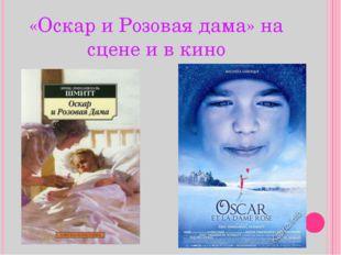 «Оскар и Розовая дама» на сцене и в кино