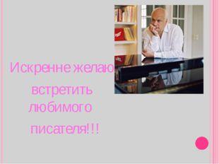 Искренне желаю встретить любимого писателя!!!