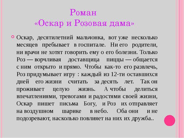 Роман «Оскар и Розовая дама» Оскар, десятилетний мальчонка, вотуже несколько...