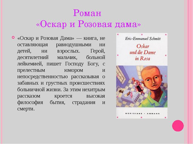 Роман «Оскар и Розовая дама» «Оскар и Розовая Дама» — книга, не оставляющая р...
