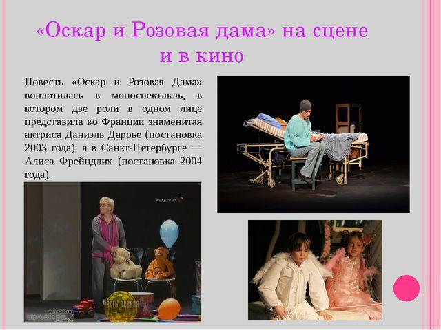 «Оскар и Розовая дама» на сцене и в кино Повесть «Оскар и Розовая Дама» вопло...