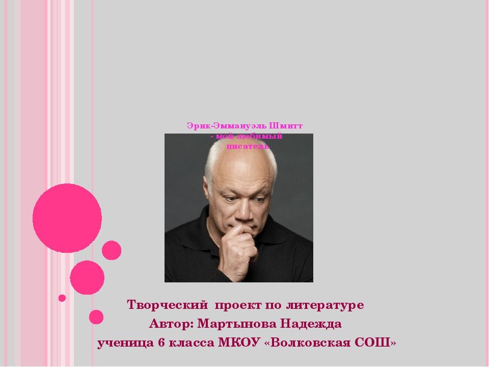 Эрик-Эммануэль Шмитт - мой любимый писатель Творческий проект по литературе...