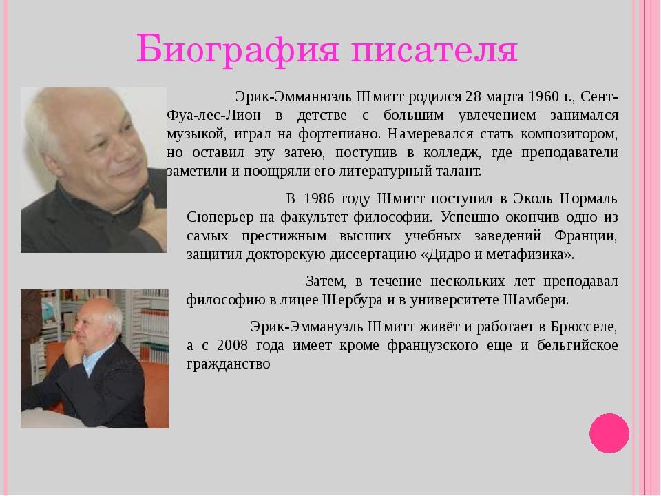 Биография писателя Эрик-Эмманюэль Шмитт родился 28 марта 1960 г., Сент-Фуа-ле...