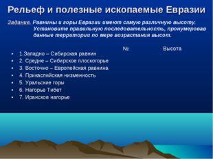1.Западно – Сибирская равнин 2. Средне – Сибирское плоскогорье 3. Восточно –