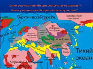 Каким участкам земной коры соответствуют равнины? Каким участкам земной коры