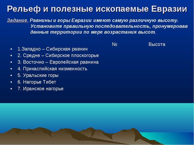 1.Западно – Сибирская равнин 2. Средне – Сибирское плоскогорье 3. Восточно –...