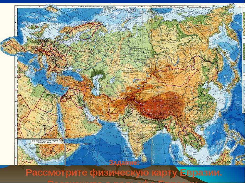 Задание: Рассмотрите физическую карту Евразии. Расскажите о рельефе Евразии.