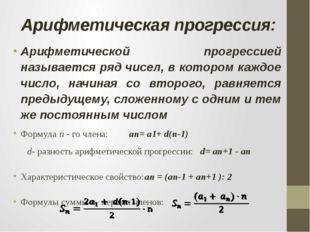 Арифметическая прогрессия: Арифметической прогрессией называется ряд чисел, в