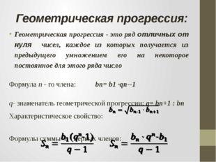 Геометрическая прогрессия: Геометрическая прогрессия - это ряд отличных от ну