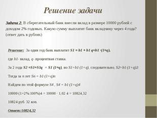 Решение задачи Задача 2: В сберегательный банк внесли вклад в размере 10000 р