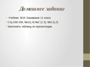 Домашнее задание Учебник М.И. Башмаков 11 класс Стр.168-169, №1(1,4) №2 (1-3)