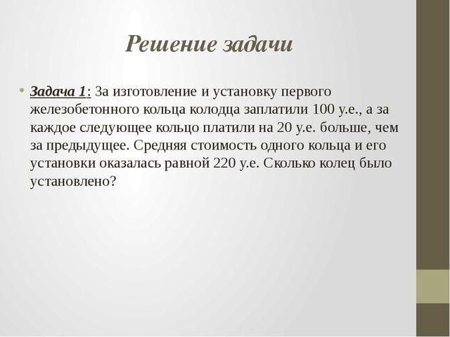 Решение задачи Задача 1: За изготовление и установку первого железобетонного...