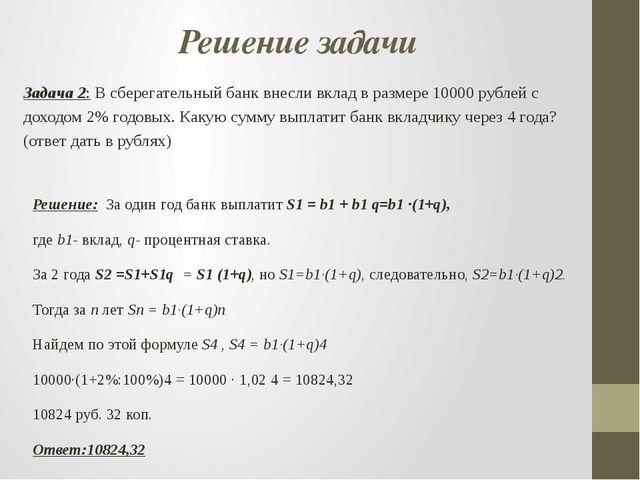 Решение задачи Задача 2: В сберегательный банк внесли вклад в размере 10000 р...